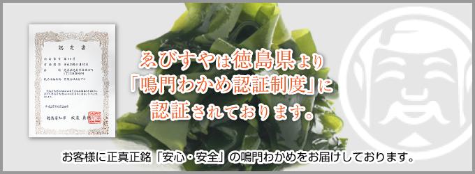 ゑびすやは徳島県より「鳴門わかめ認証制度」に認証されております。