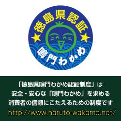徳島県鳴門わかめ認証制度